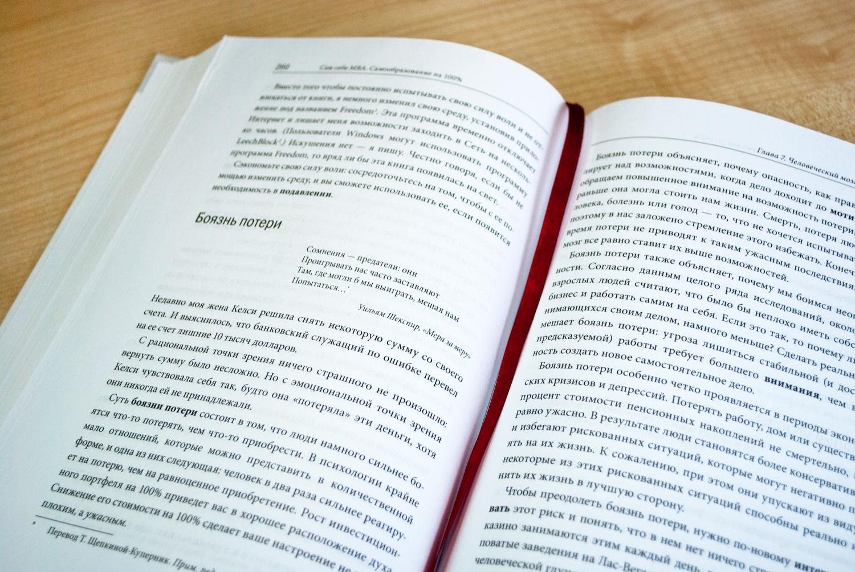 Джош Кауфман «Сам себе MBA» (3)