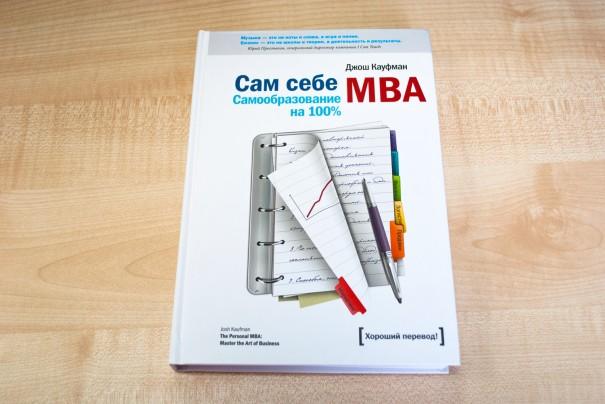 Джош Кауфман «Сам себе MBA»