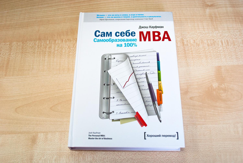 РЕЦЕНЗИЯ: «Сам себе MBA», Джош Кауфман