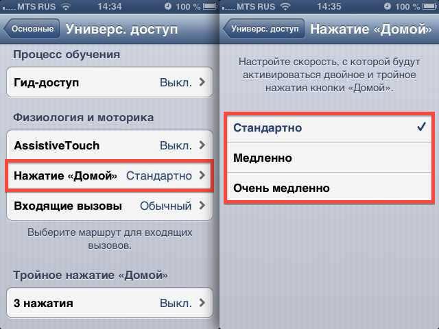 Как сделать двойное нажатие на айфоне