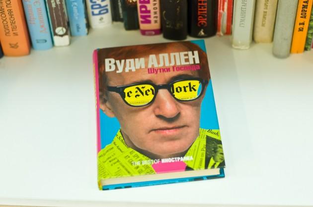 книга, Вуди Аллен