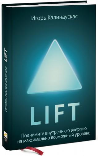Рецензия: «Lift», Игорь Калинаускас