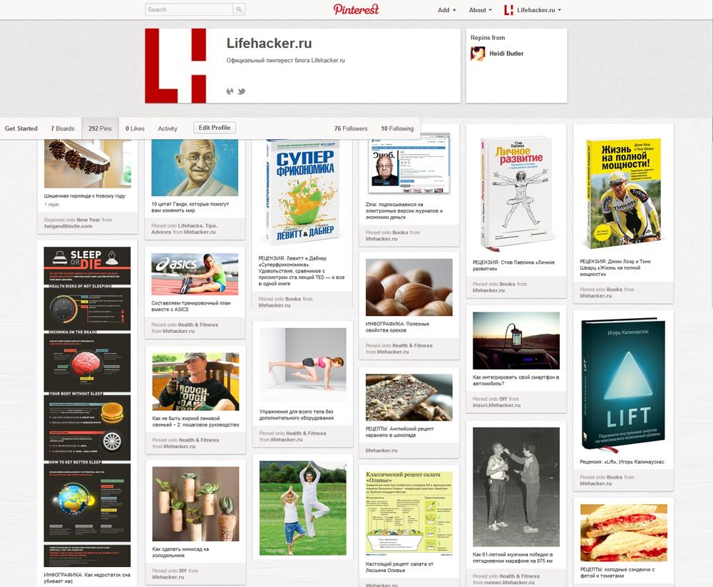 Пришествие Лайфхакера на Pinterest