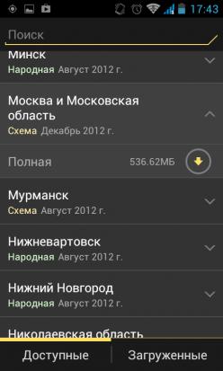 яндекс навигатор для андроид без интернета
