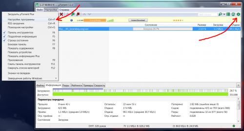 Как отключить рекламу в µTorrent 3.2.2