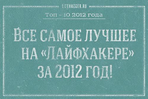Лучшее 2012