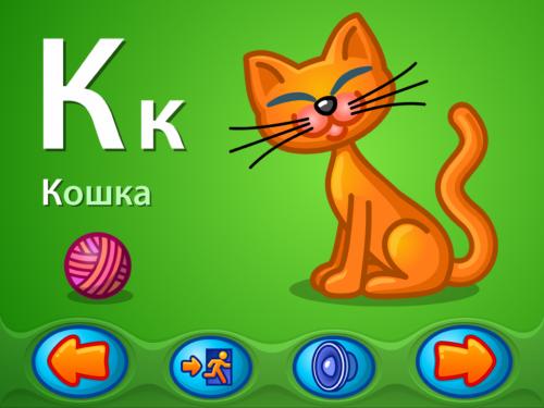 Веселый алфавит: интерактивная азбука для детей