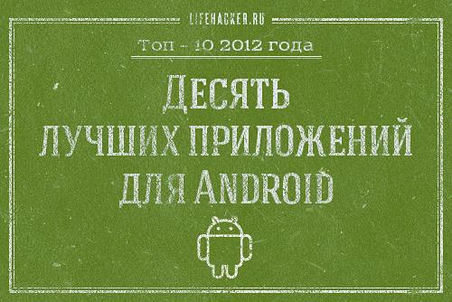 топ приложения для андроид - фото 5