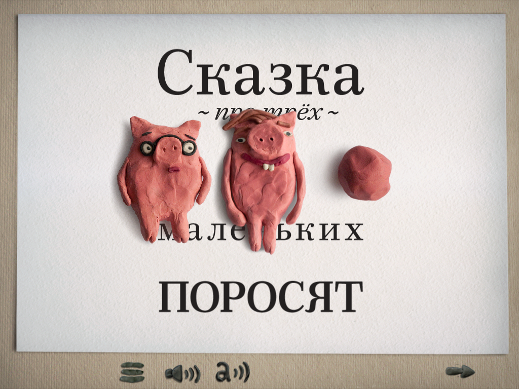 Интерактивная «Сказка про трех маленьких поросят» для iPad