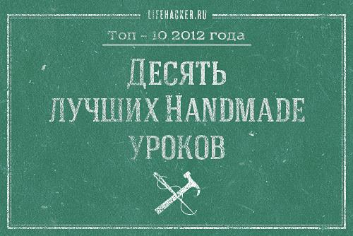 top10_Handmade