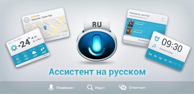 Ассистент на русском, mobi.voiceassistant.ru