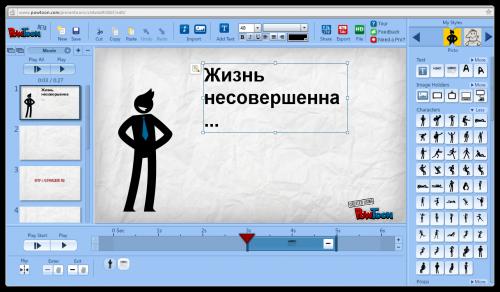 программ для создания презентаций - фото 9
