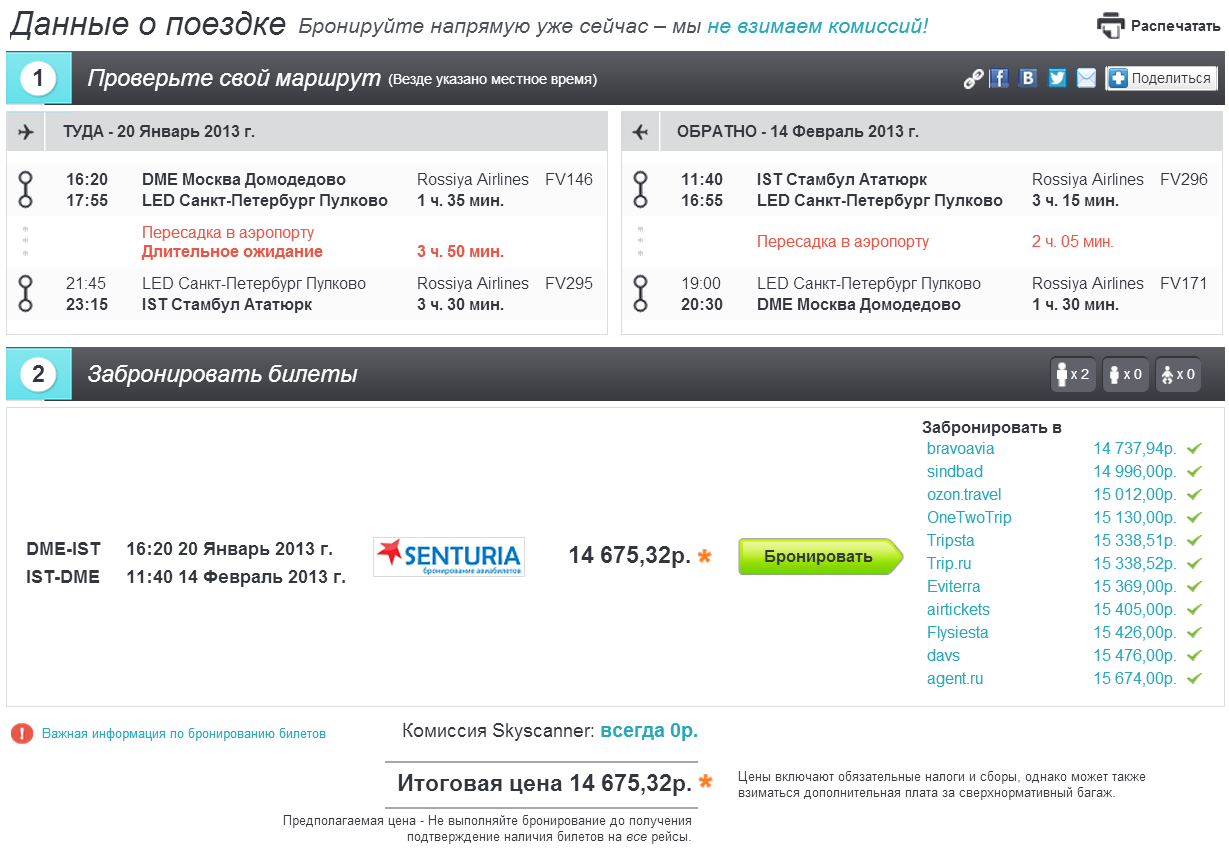Цена билета на самолет пулково забронировать билет на самолет до красноярска
