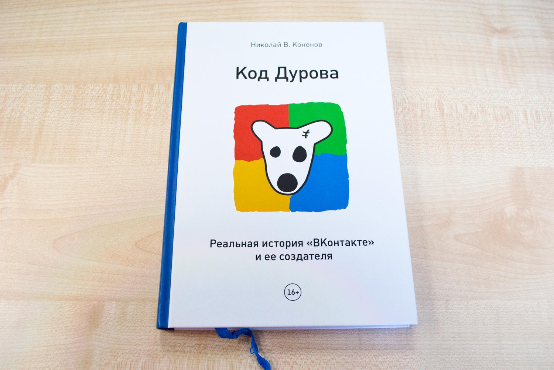 РЕЦЕНЗИЯ: «Код Дурова» — заполнение пробелов в истории «ВКонтакте»