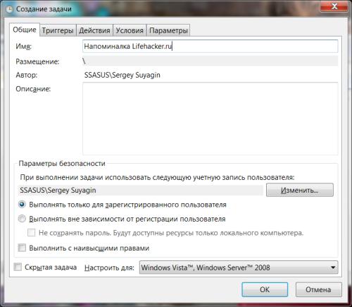 Как сделать заметные напоминалки в Windows