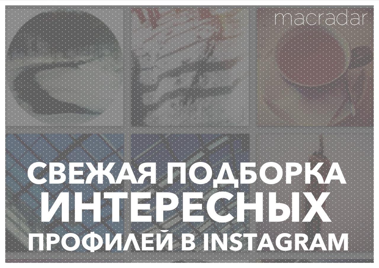 5 интересных профилей в Instagram