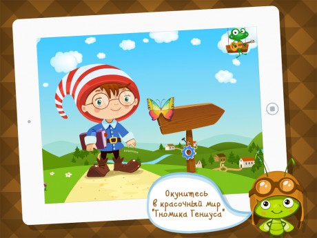 Обновилось обучающее приложение для детей «Маленький Гений»