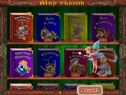 «Мир Сказок»: отличное детское приложение для iPad