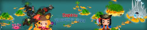 «Пираты Молочного Моря» — новая приключенческая игра от Arsidian