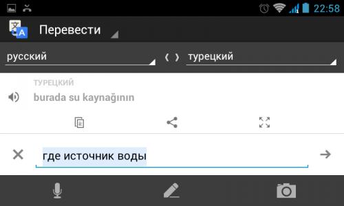 оффлайн переводчик для Android - фото 5