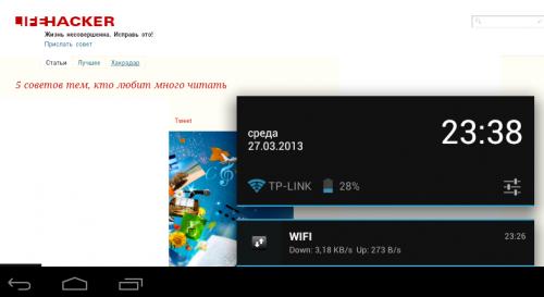 как посмотреть текущую скорость интернета - фото 4