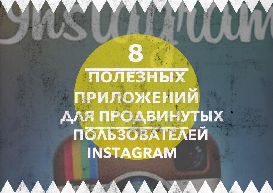 8 полезных приложений для опытных пользователей Instagram