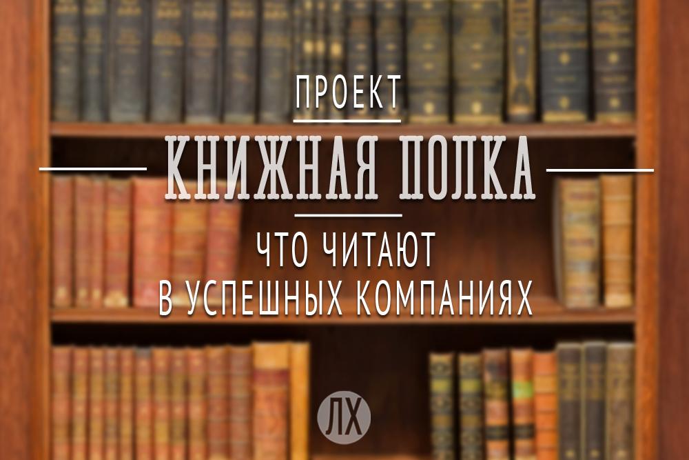 Проект «Книжная полка»: что читают в «Манн, Иванов и Фербер»