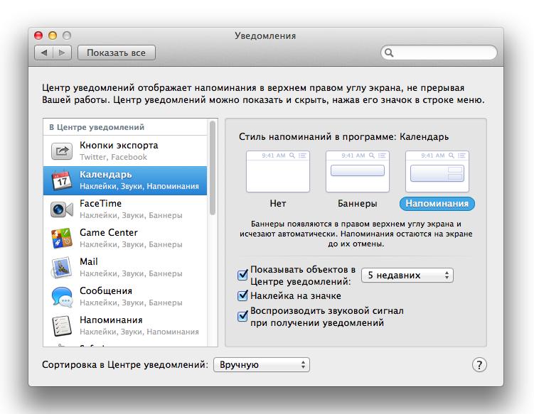 Как пользоваться Центром уведомлений в OS X
