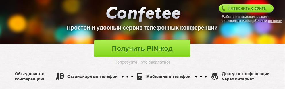Confetee: простой и удобный сервис телефонных конференций