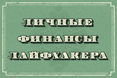 Храните деньги дома? Теряете 13% ежегодно!