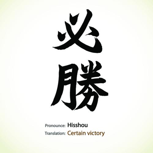Гамбари – упорство и решительность