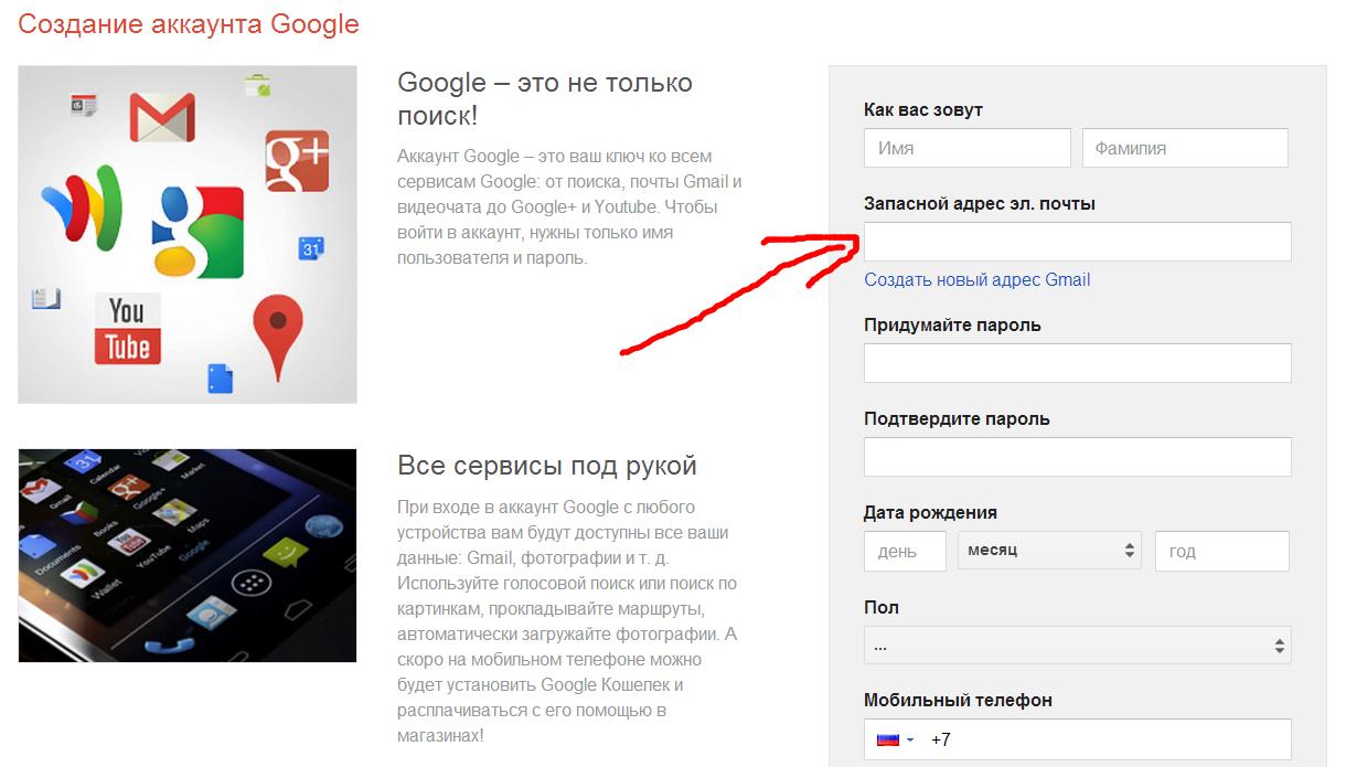 Как создать аккаунт Google и создать учетную запись