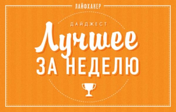 LH_Best_of_the_Week_600