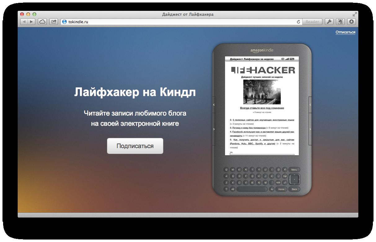 Самый простой способ читать Лайфхакер на Kindle