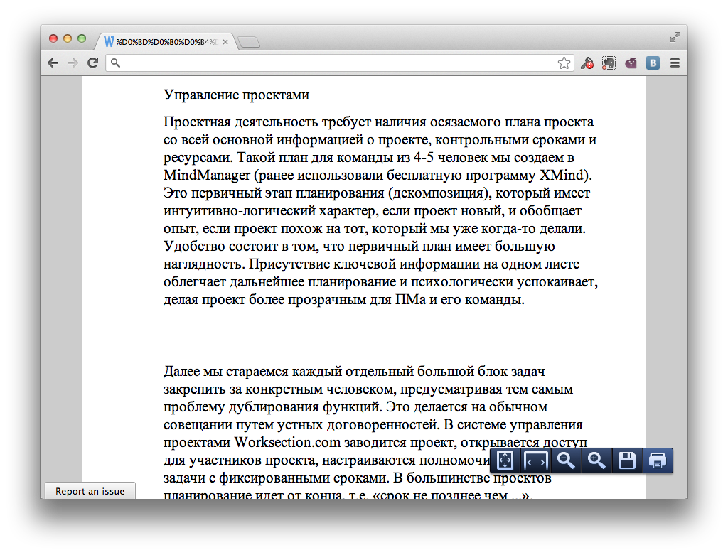 Как просматривать документы Microsoft Office в Google Chrome