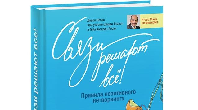 Рецензия на книгу «Связи решают все», Дарси Резак
