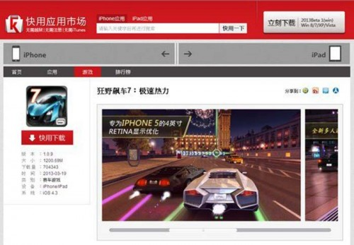 chinese iOS app store