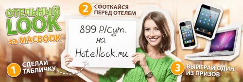 hotellook6