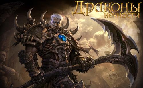Драконы Вечности: полноценная MMORPG на iPad