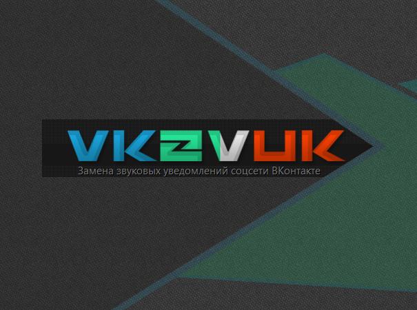 Как изменить звук входящего сообщения ВКонтакте