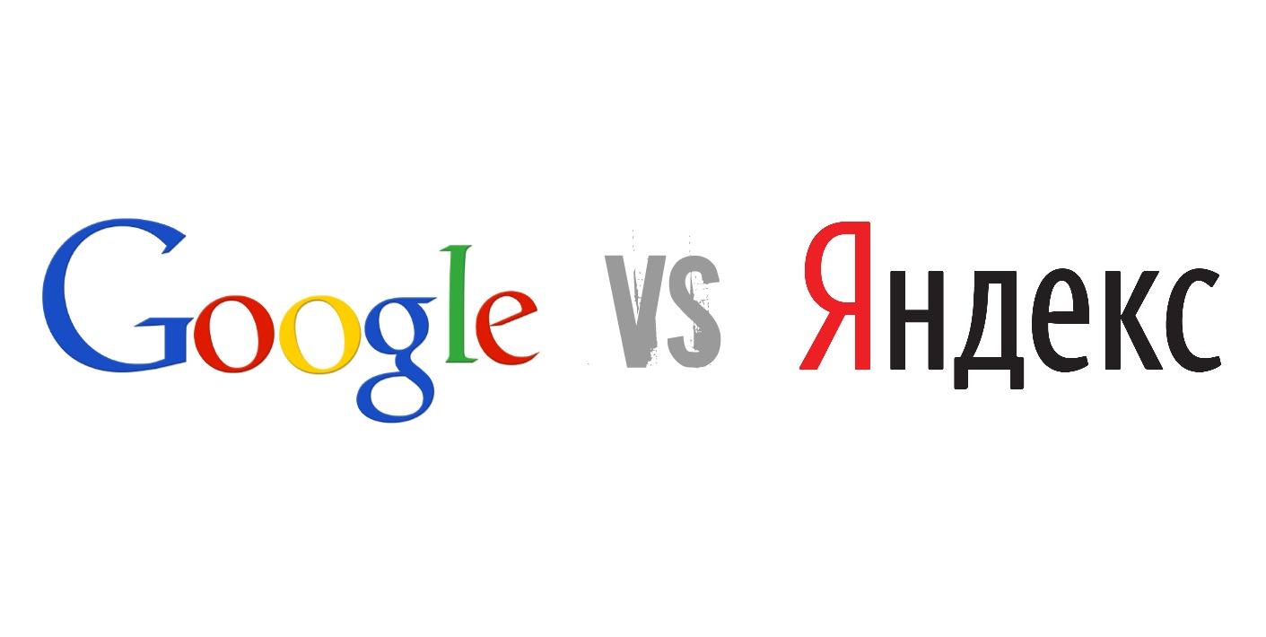 ОПРОС: Google или «Яндекс» — кто круче?
