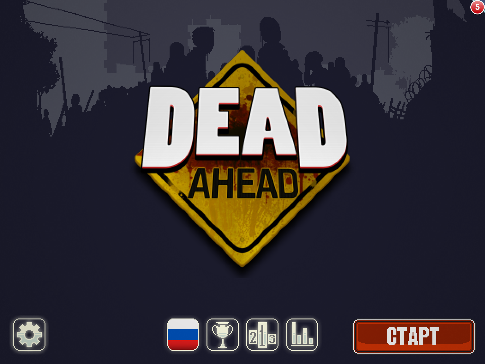 Dead Ahead: задави всех зомби