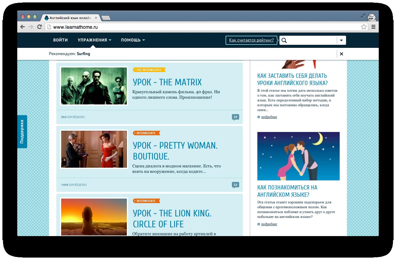 Бесплатный онлайн сервис изучения английского языка методом аудирования