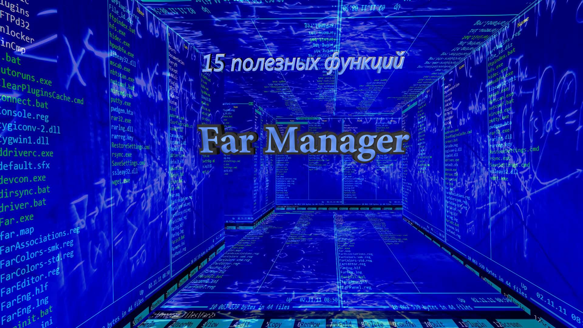 15 полезных функций Far Manager