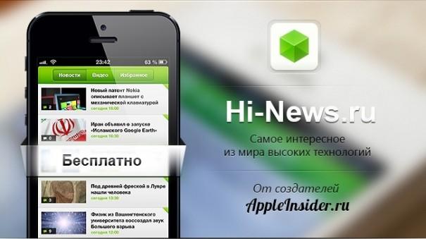 Hi-News