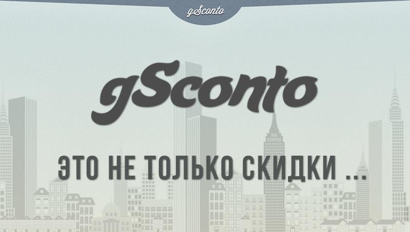 gSconto: энциклопедия онлайн покупок за рубежом