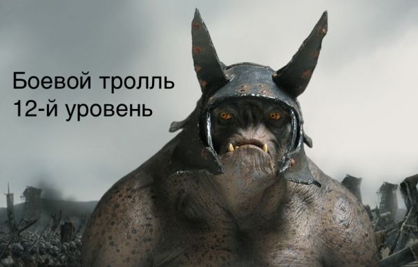 lotr-troll