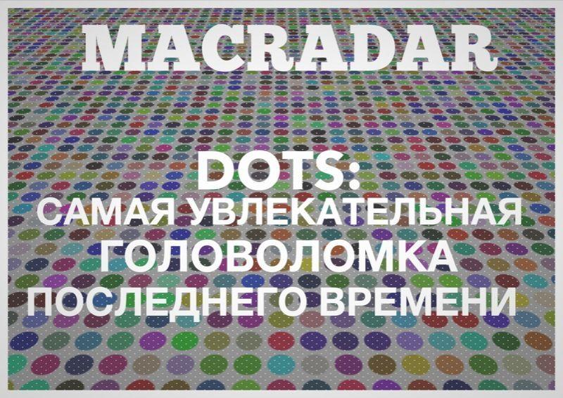 Dots: самая увлекательная головоломка последнего времени