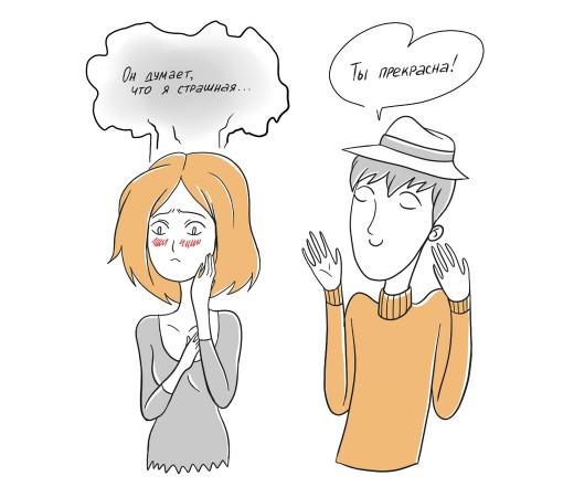 Не надо стесняться или Как стать более уверенным в себе