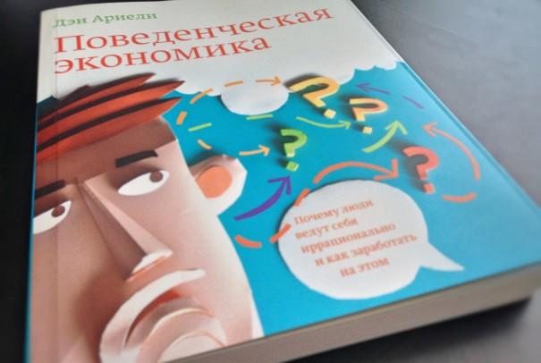 """РЕЦЕНЗИЯ: """"Поведенческая экономика"""" - эксперименты с нашей """"рациональностью"""""""